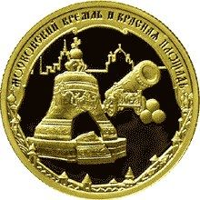 50 рублей 2006 год Московский Кремль и Красная площадь
