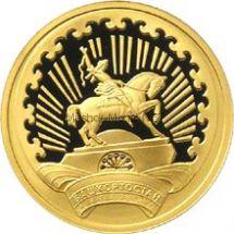 50 рублей  2007 год К 450-летию добровольного вхождения Башкирии в состав России