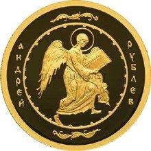 50 рублей 2007  год Андрей Рублев