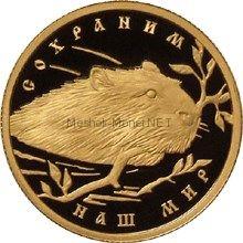 50 рублей  2008 год Речной бобр