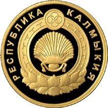 50 рублей  2009 год К 400-летию добровольного вхождения калмыцкого народа в состав Российского государства
