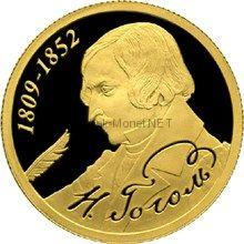 50 рублей 2009  год 200-летие со дня рождения Н.В. Гоголя