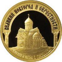 50 рублей 2009 год Исторические памятники Великого Новгорода и окрестностей