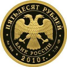 50 рублей 2009 год 150-летие со дня рождения А.П. Чехова