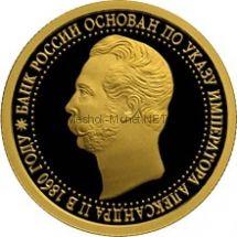 50 рублей  2010  год 150-летие Банка России