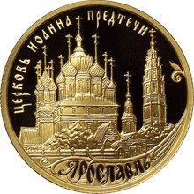 50 рублей 2010 год Ярославль (к 1000-летию со дня основания города)
