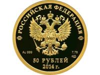 50 рублей 2011 год Бобслей