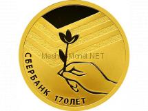 50 рублей  2011  год Сбербанк 170 лет