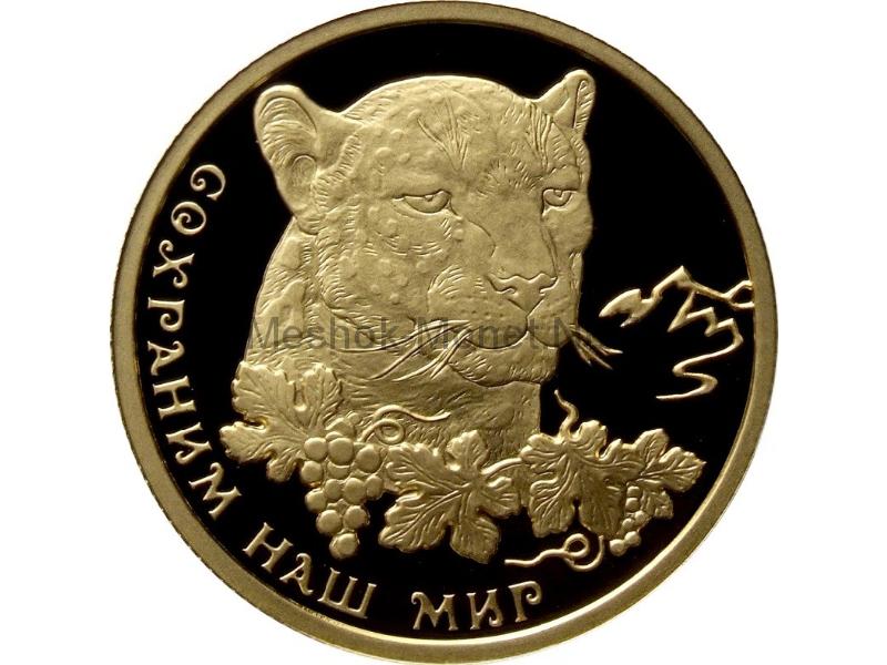 50 рублей  2011 год Переднеазиатский леопард