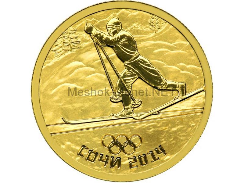 50 рублей 2012 год Лыжный спорт