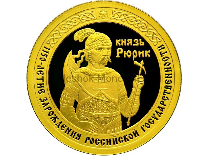 50 рублей  2012  год 1150-летие зарождения российской государственности