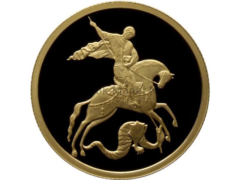 50 рублей 2012 год Георгий Победоносец