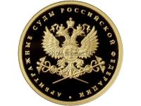 50 рублей 2012 год Система арбитражных судов Российской Федерации