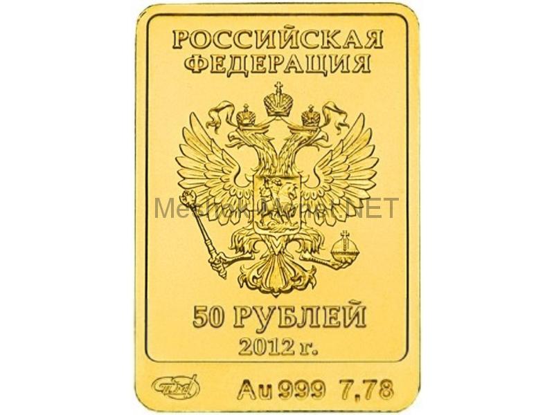 50 рублей 2012 год Белый Mишка