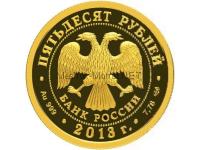 50 рублей 2013 год XXVII Всемирная летняя Универсиада 2013 года в г. Казани