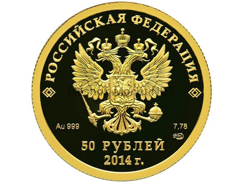 50 рублей 2013 год Хоккей на льду