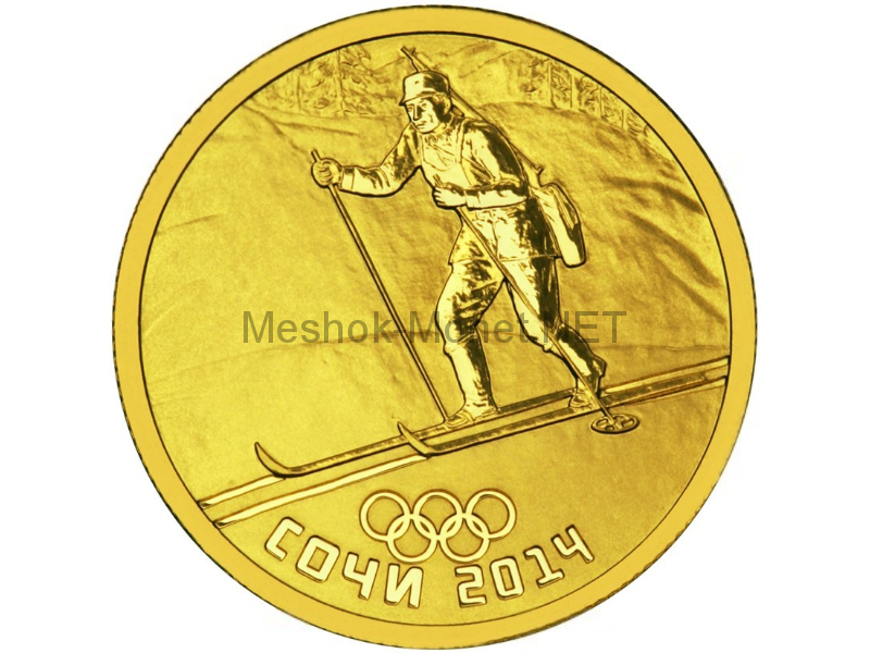 50 рублей 2013 год Биатлон