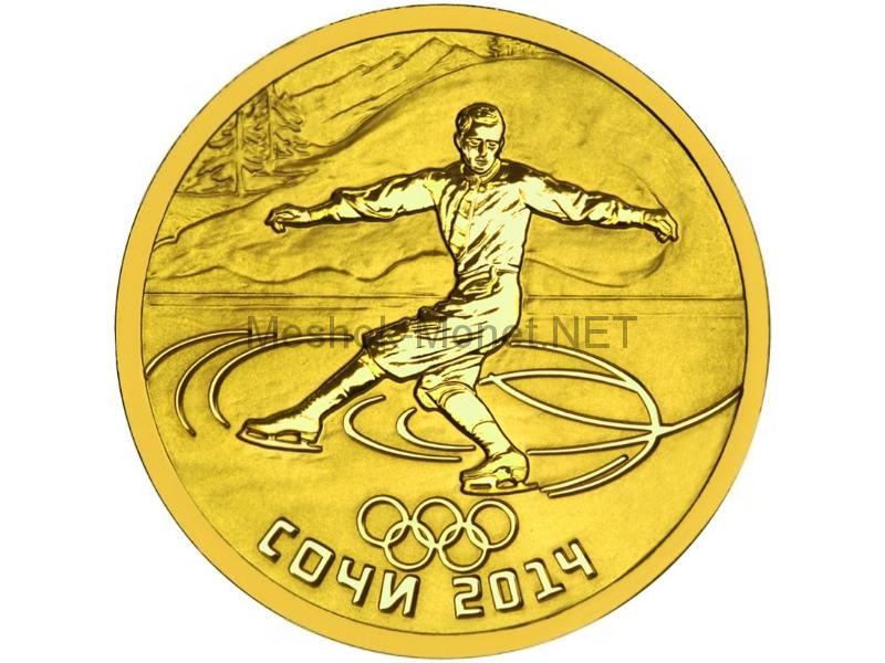 50 рублей 2013 год Фигурное катание на коньках