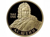50 рублей 2013 год А.С. Шеин