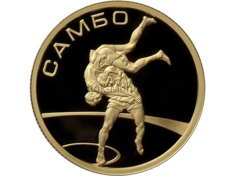 50 рублей 2013 год Самбо