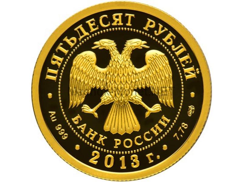 50 рублей 2013 год 250-летие Генерального штаба Вооруженных сил Российской Федерации