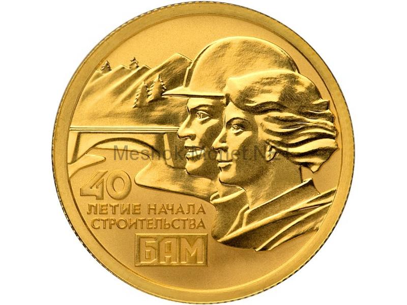 50 рублей 2014 год 40-летие начала строительства Байкало-Амурской магистрали