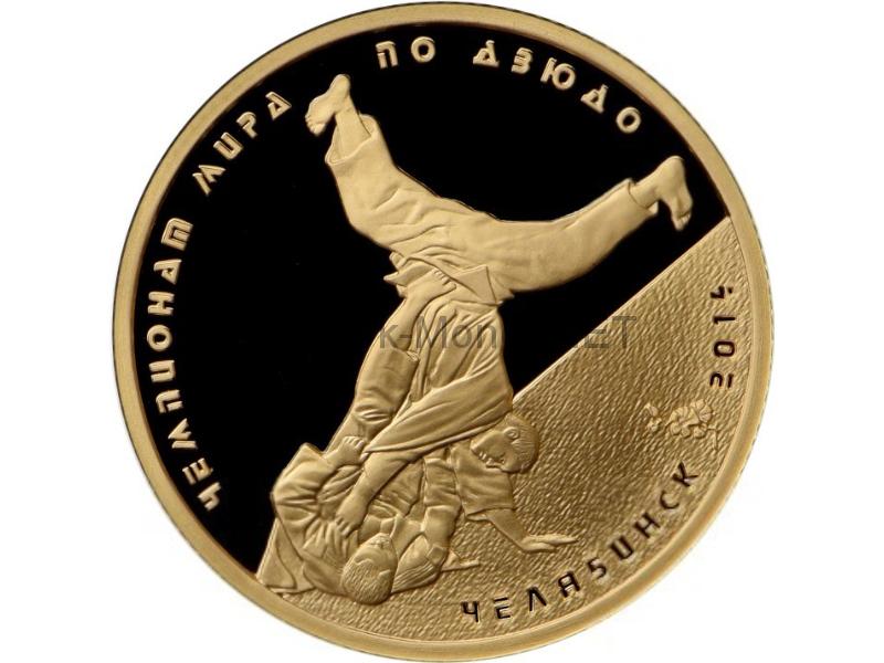 50 рублей 2014 год Чемпионат мира по дзюдо, г. Челябинск