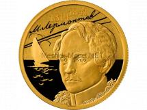 50 рубля 2014 год 200-летие со дня рождения М.Ю. Лермонтова