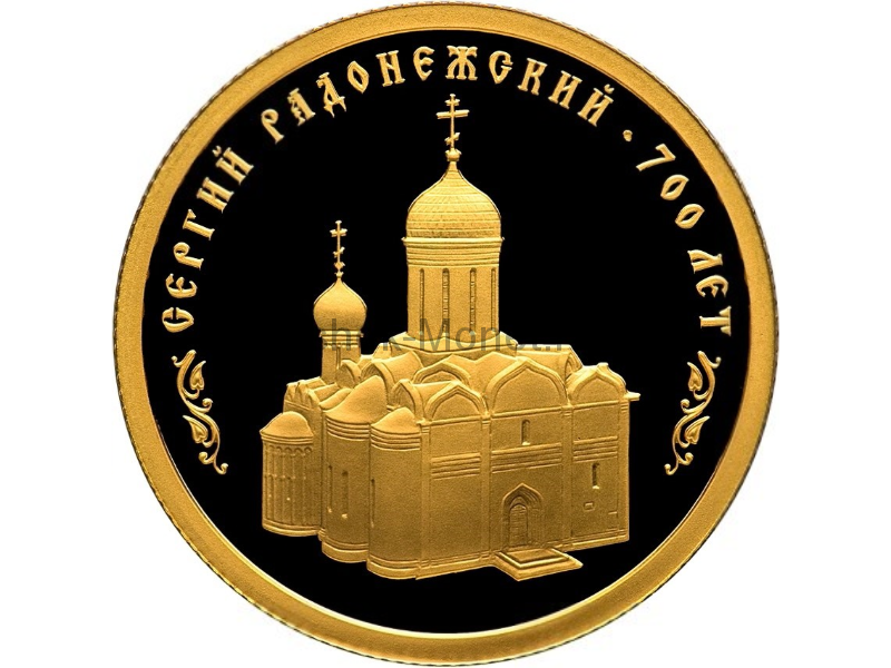 50 рублей 2014 год 700-летие со дня рождения преподобного Сергия Радонежского