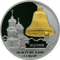 3 рубля 2009 год Покровский собор, г. Воронеж