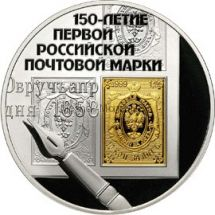 3 рубля 2008 год 150-летие первой российской почтовой марки
