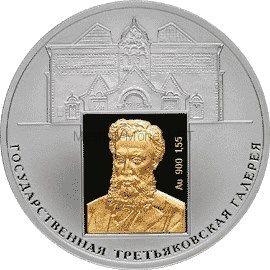 3 рубля 2006  год 150-летие основания Государственной Третьяковской галереи.