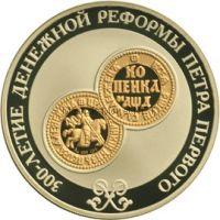 3 рубля 2004  год 300-летие денежной реформы Петра I.