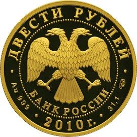 200 рублей 2010 год Фристайл