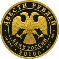 200 рублей 2010 год Скелетон