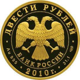 200 рублей 2010 год Бобслей