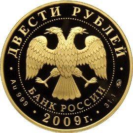 200 рублей 2009 год Санный спорт