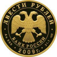 200 рублей 2009 год Конькобежный спорт