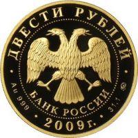 200 рублей 2009 год Биатлон