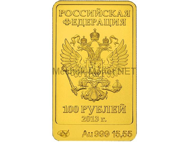 100 рублей 2013 год Инвестиционная монета. Зайка