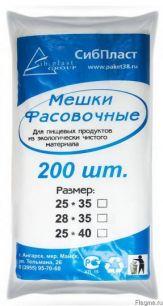 Фасовочные пакеты (ПВД) 200 шт. 28*35 см Сибпласт