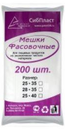 Фасовочные пакеты (ПВД/ПНД) 200 шт. 28*35 см Сибпласт
