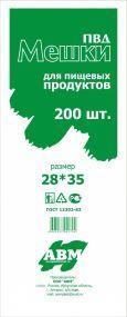 Фасовочные пакеты (ПВД) 200 шт. 28*35 см АВМ