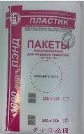 Фасовочные пакеты (ПНД) 1000 шт. 25*35 см Пластик