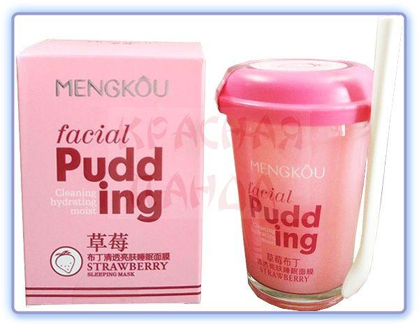 Маска для лица Mengkou Facial Pudding Чилийская клубника