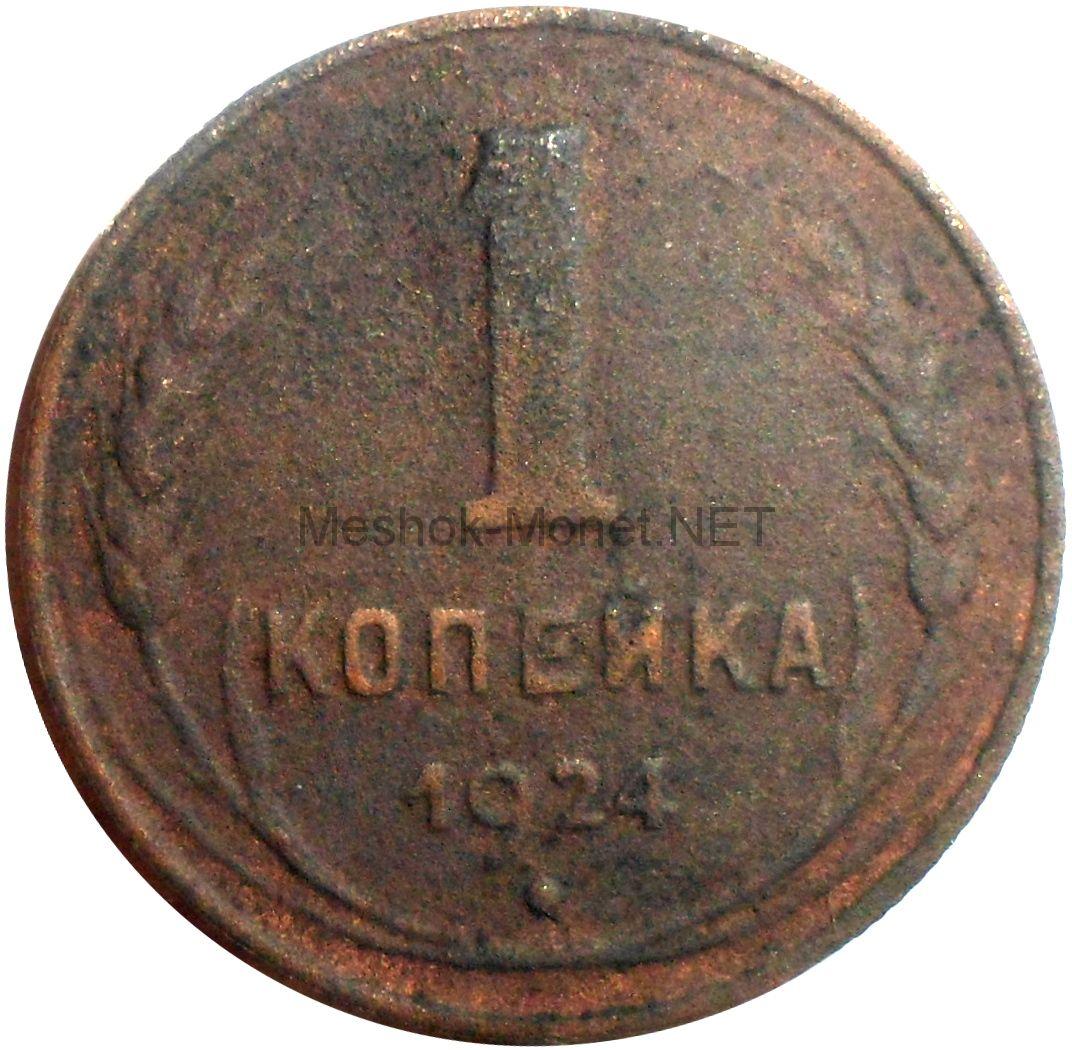 1 копейка 1924 года # 3