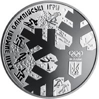 XXIII зимние Олимпийские игры 2 гривны Украина 2018