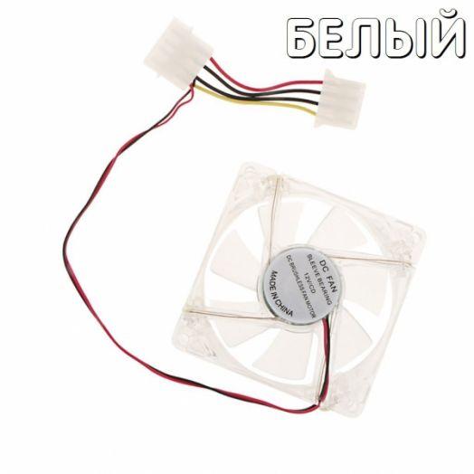 Вентилятор LED Белый 120х120х25 12V