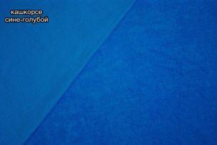 Сине-голубой кашкорсе с лайкрой