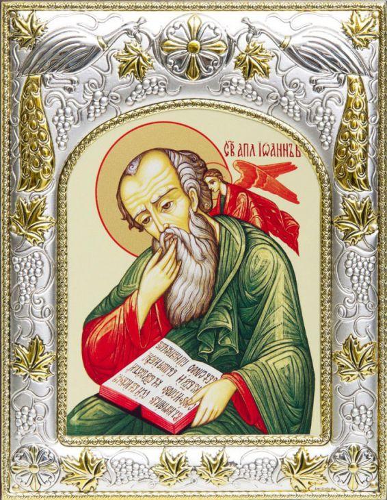 Серебряная икона именная Апостол Иоанн Богослов (14*18см., гальванопластика, Россия-Италия)